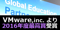 VMware, Incより『Global Education Partner of the Year 2016』受賞!