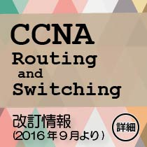 CCNA Routing and Switching 改訂 バージョン3.0