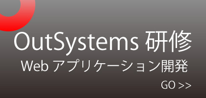 OutSystems Webアプリ開発ブートキャンプ